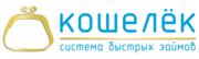 Быстрые займы в Новосибирске без залогов и поручителей