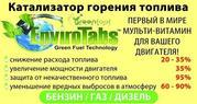 Enviro Tabs : экономьте топливо 15-35% (Газ, дизель, бензин)
