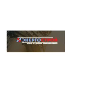 ЭнергоСтрой - ремонт электродвигателей всех типов
