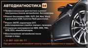 54Авто-Диагностика,  Автоэлектрик,  Ремонт АКПП,  Ремонт двигателя