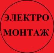 Электромонтажные работы,  услуги электрика. Новосибирск.
