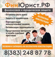 Финансовая и юридическая защита