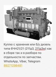 Куплю с распила б/у дизеля типа Д50,  Д49,  6ЧН21/21