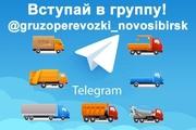 Грузоперевозка  в Новосибирске на  подача 30 мин разнорабочии