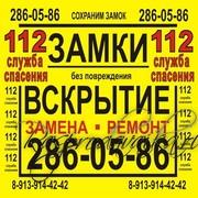 Аварийное вскрытие замков в Новосибирске Академгородке Бердске