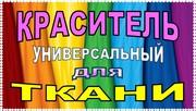 Краски Красители Пигменты