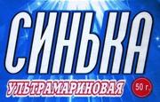 Синька Ультра,  Морилка,  Сурик, Охра,  Серебрянка,  Бронзовая пудра Опт