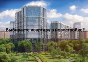 Квартиры в новостройках Новосибирска