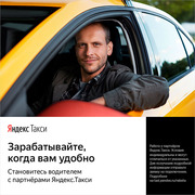 Требуются сотрудники  в Yandex-такси