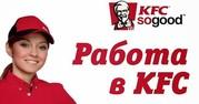Кассир в KFC